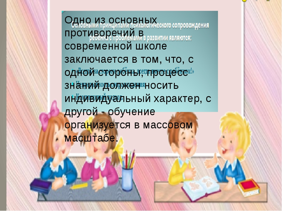 ПСИХОЛОГИЧЕСКОЕ СОПРОВОЖДЕНИЕ- это система профессиональной деятельности псих...
