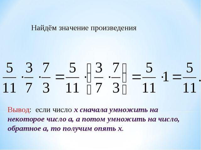 Найдём значение произведения Вывод: если число х сначала умножить на некотор...