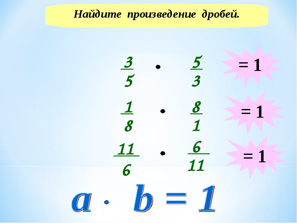 Найдите произведение дробей. = 1 = 1 = 1