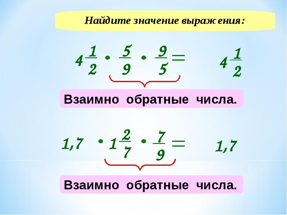 Найдите значение выражения: Взаимно обратные числа. Взаимно обратные числа. 1,7