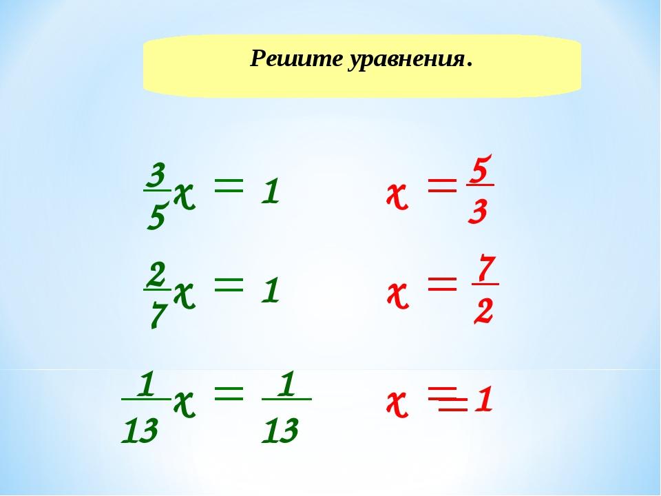 Решите уравнения. 3 5 х 1 2 7 х 1 1 13 х 1 13 х х х 5 3 1 7 2