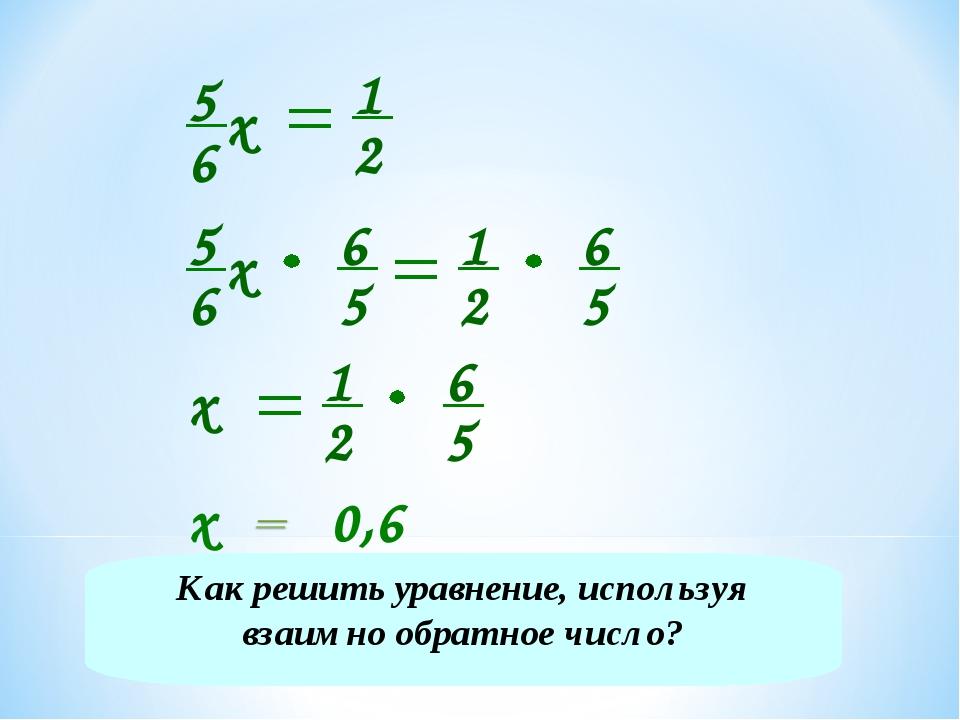 Как решить уравнение, используя взаимно обратное число?