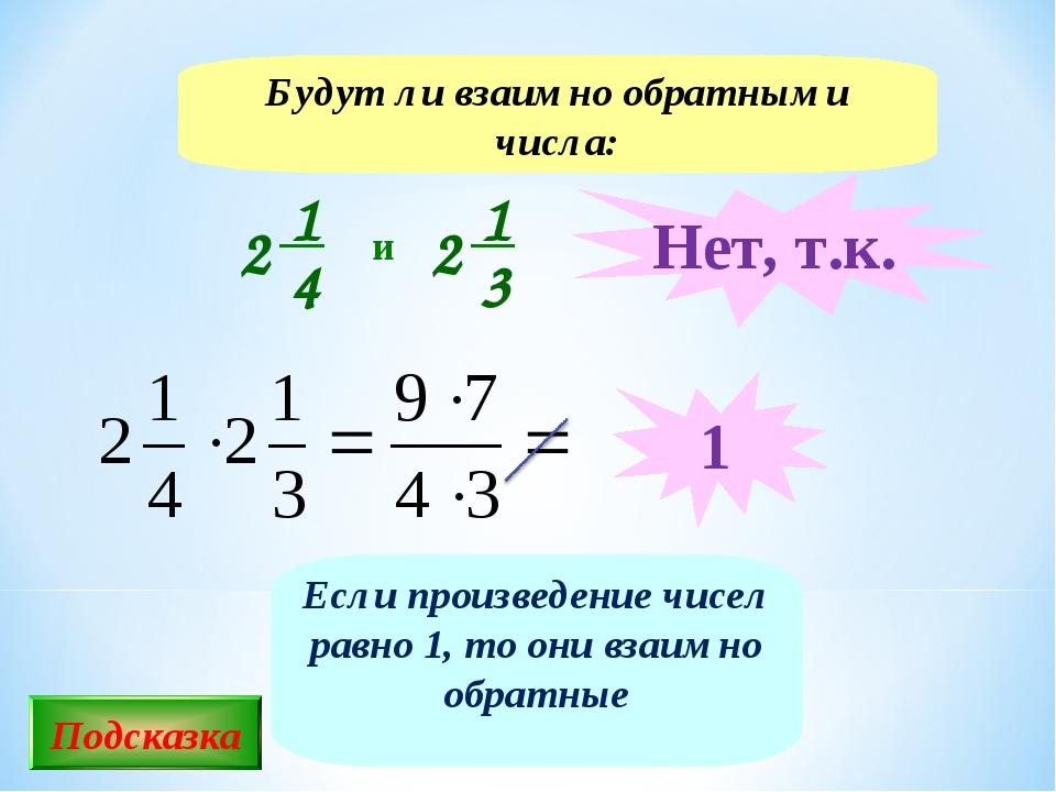 Нет, т.к. Будут ли взаимно обратными числа: Подсказка Если произведение чисел...