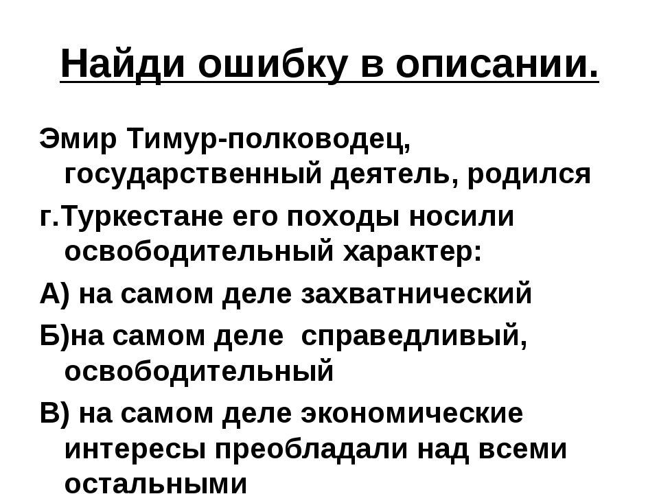 Найди ошибку в описании. Эмир Тимур-полководец, государственный деятель, роди...