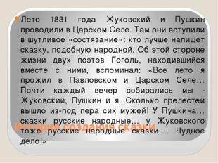 История создания сказки Лето 1831 года Жуковский и Пушкин проводили в Царском
