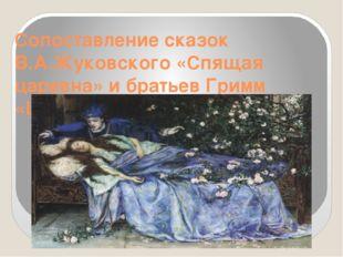 Сопоставление сказок В.А.Жуковского «Cпящая царевна» и братьев Гримм «Шиповни