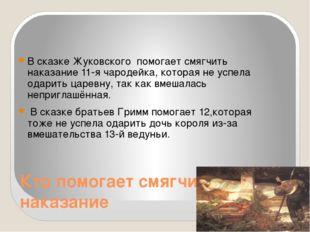 Кто помогает смягчить наказание В сказке Жуковского помогает смягчить наказан