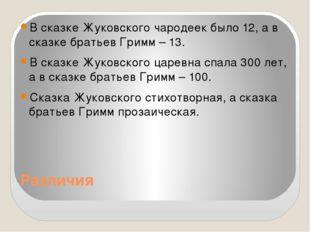 Различия В сказке Жуковского чародеек было 12, а в сказке братьев Гримм – 13.