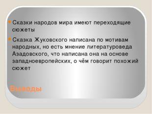 Выводы Сказки народов мира имеют переходящие сюжеты Сказка Жуковского написан