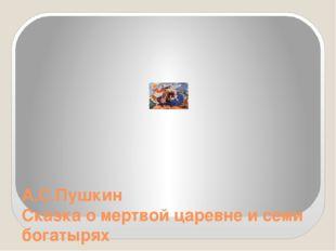 А.С.Пушкин Сказка о мертвой царевне и семи богатырях