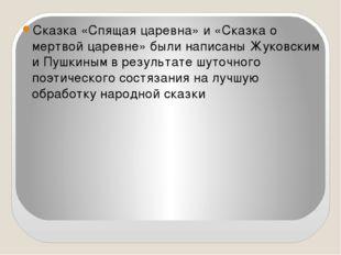 Сказка «Спящая царевна» и «Сказка о мертвой царевне» были написаны Жуковским