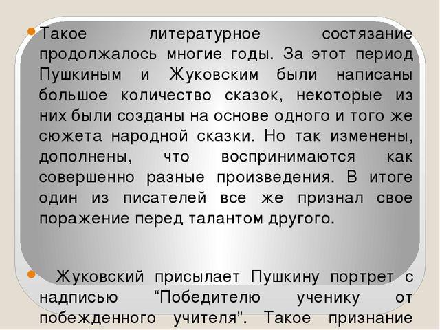 Такое литературное состязание продолжалось многие годы. За этот период Пушкин...
