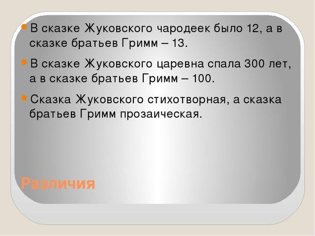 Различия В сказке Жуковского чародеек было 12, а в сказке братьев Гримм – 13....