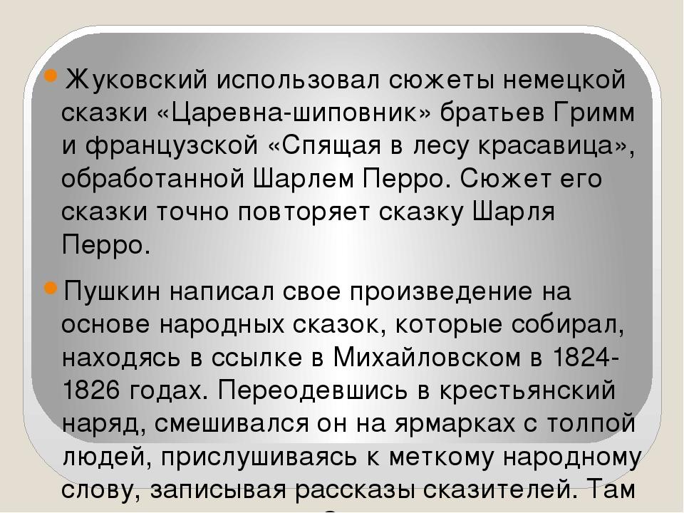 Жуковский использовал сюжеты немецкой сказки «Царевна-шиповник» братьев Грим...
