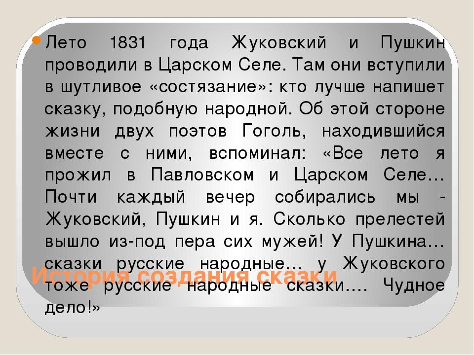 История создания сказки Лето 1831 года Жуковский и Пушкин проводили в Царском...