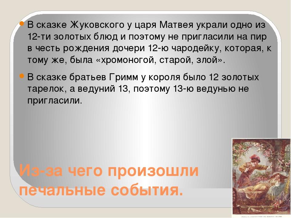Из-за чего произошли печальные события. В сказке Жуковского у царя Матвея укр...