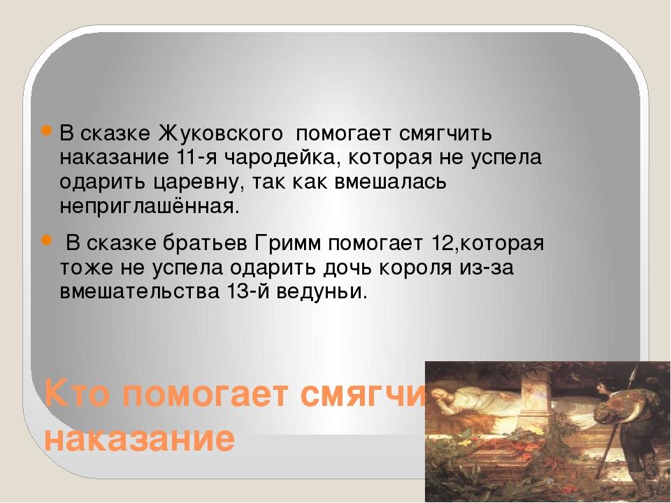 Кто помогает смягчить наказание В сказке Жуковского помогает смягчить наказан...