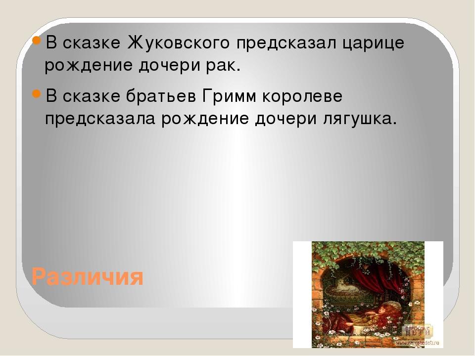 Различия В сказке Жуковского предсказал царице рождение дочери рак. В сказке...