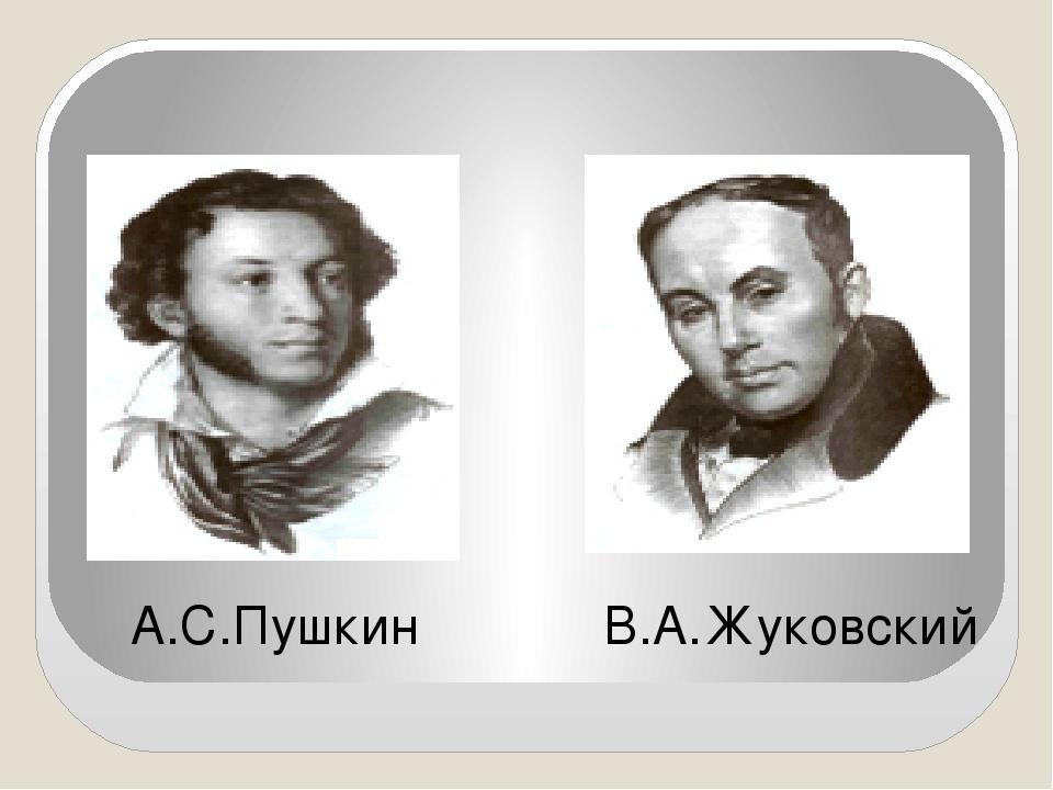 А.С.Пушкин В.А.Жуковский