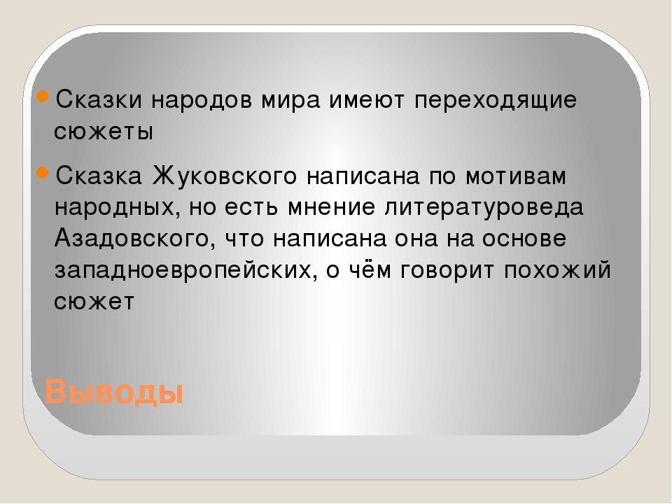 Выводы Сказки народов мира имеют переходящие сюжеты Сказка Жуковского написан...