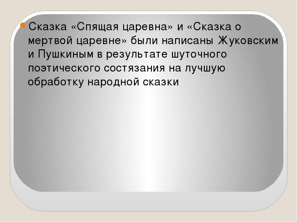 Сказка «Спящая царевна» и «Сказка о мертвой царевне» были написаны Жуковским...