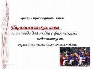 «рara» - присоединившийся. Паралимпийские игры- олимпиада для людей с физичес