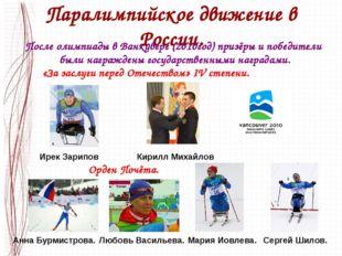 Паралимпийское движение в России. После олимпиады в Ванкувере (2010год) призё