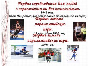 Первые летние паралимпийские игры. 18 сентября 1960 год. Первые зимние парали