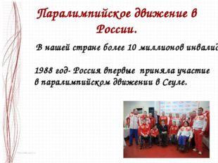 Паралимпийское движение в России. В нашей стране более 10 миллионов инвалидов