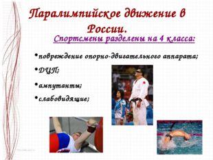 Паралимпийское движение в России. Спортсмены разделены на 4 класса: поврежден