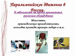 Паралимпийское движение в России. В зависимости от травм применяется различно