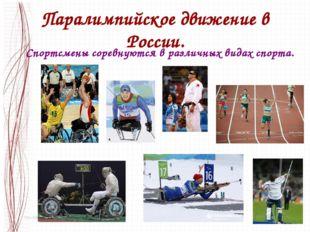 Паралимпийское движение в России. Спортсмены соревнуются в различных видах сп
