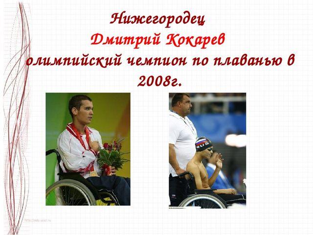 Нижегородец Дмитрий Кокарев олимпийский чемпион по плаванью в 2008г.