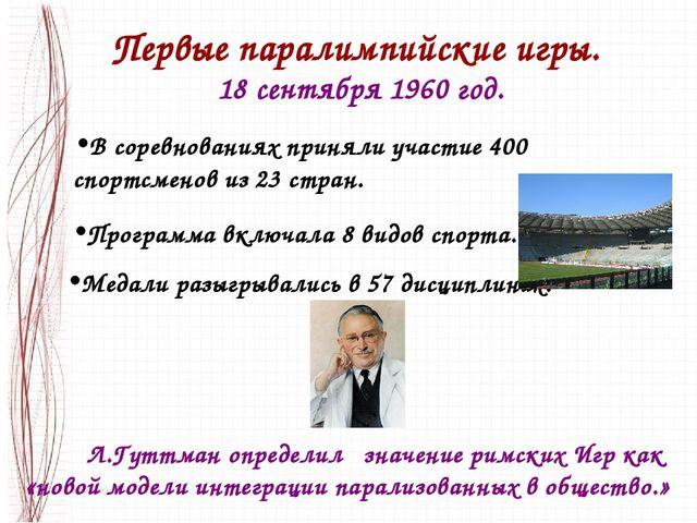 Первые паралимпийские игры. 18 сентября 1960 год. В соревнованиях приняли уча...