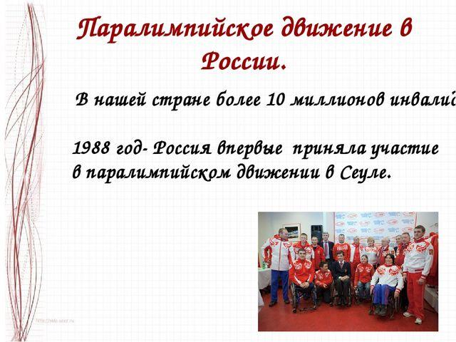 Паралимпийское движение в России. В нашей стране более 10 миллионов инвалидов...