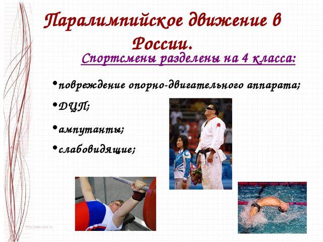 Паралимпийское движение в России. Спортсмены разделены на 4 класса: поврежден...