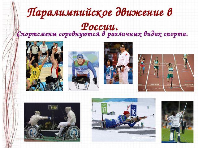 Паралимпийское движение в России. Спортсмены соревнуются в различных видах сп...