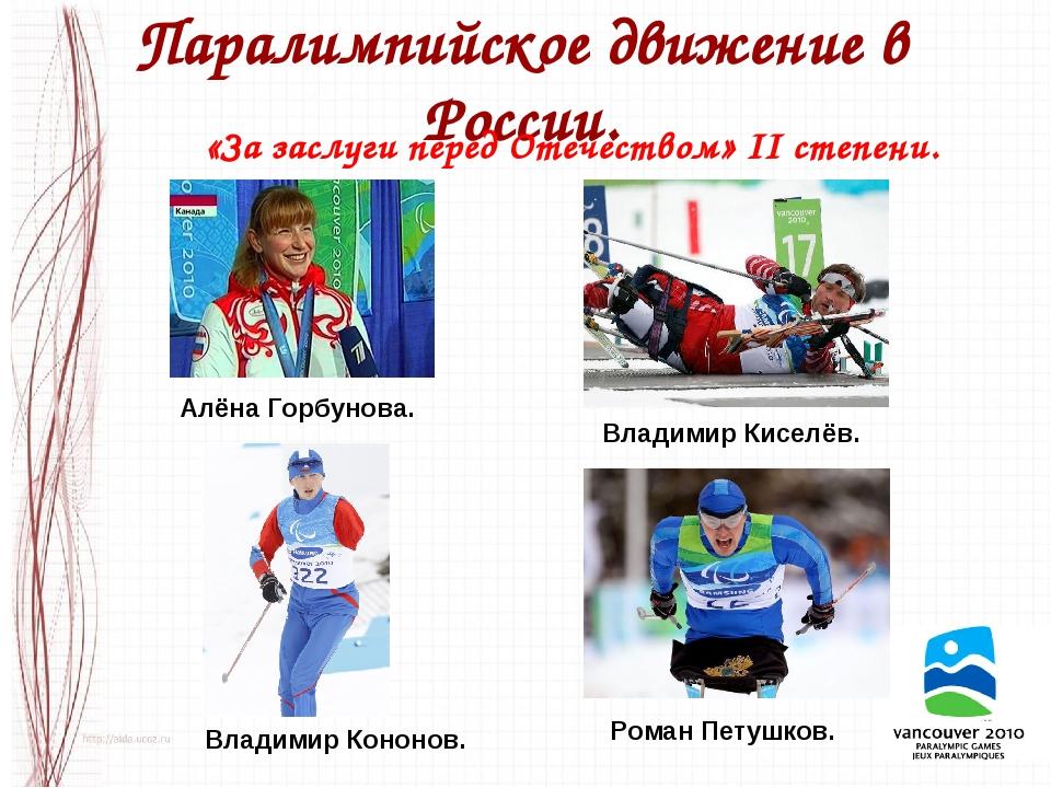 Паралимпийское движение в России. «За заслуги перед Отечеством» II степени. А...