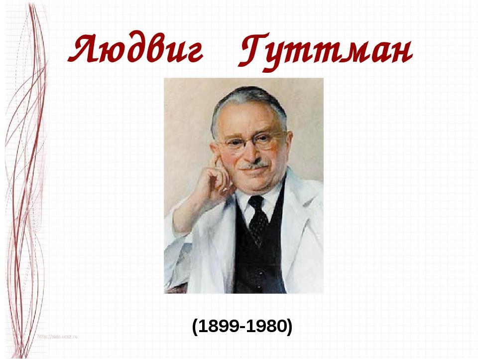 Людвиг Гуттман (1899-1980)