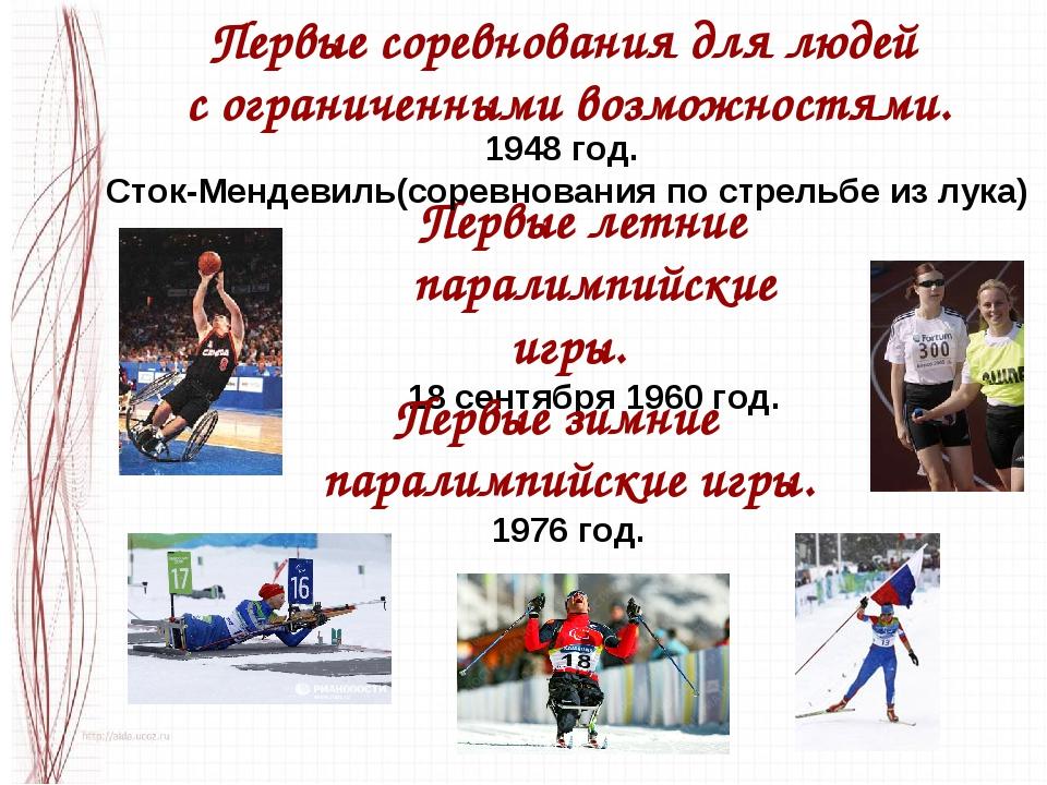 Первые летние паралимпийские игры. 18 сентября 1960 год. Первые зимние парали...