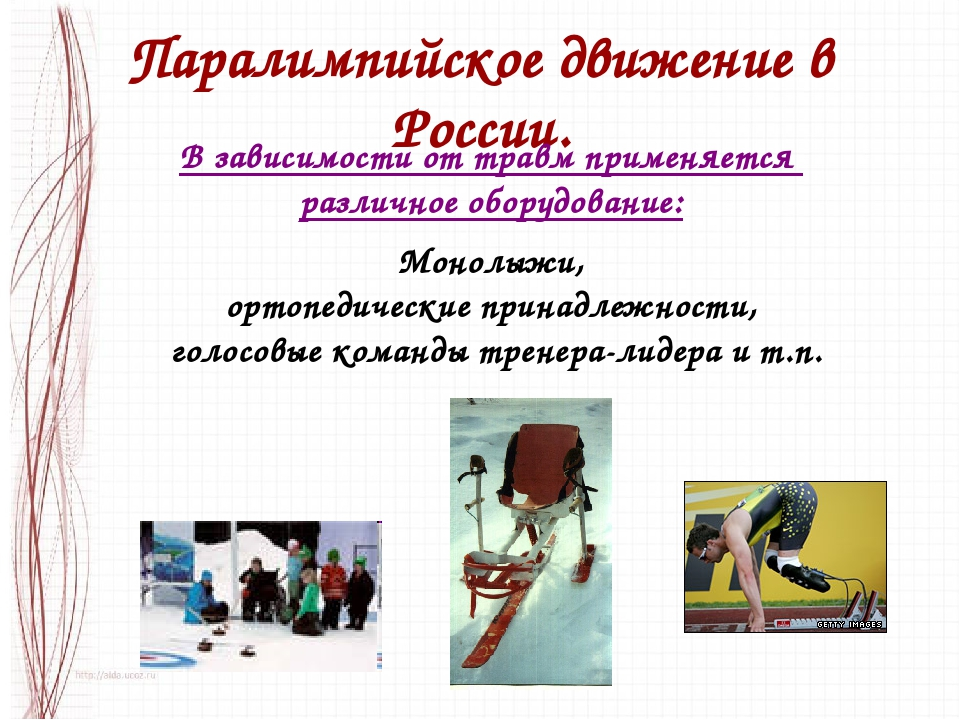Паралимпийское движение в России. В зависимости от травм применяется различно...