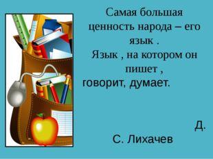 Самая большая ценность народа – его язык . Язык , на котором он пишет , говор