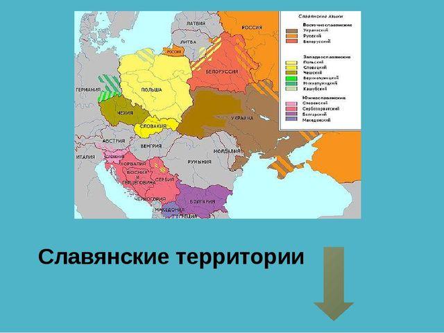 Славянские территории