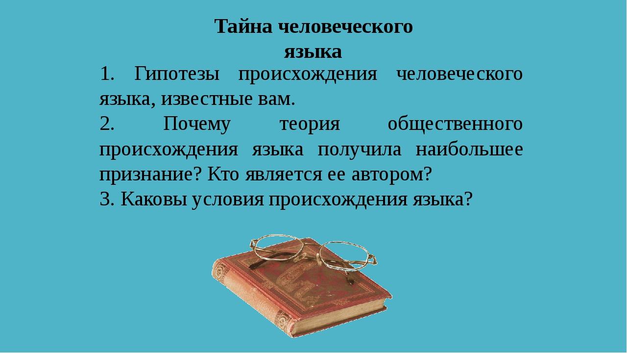 1. Гипотезы происхождения человеческого языка, известные вам. 2. Почему теор...
