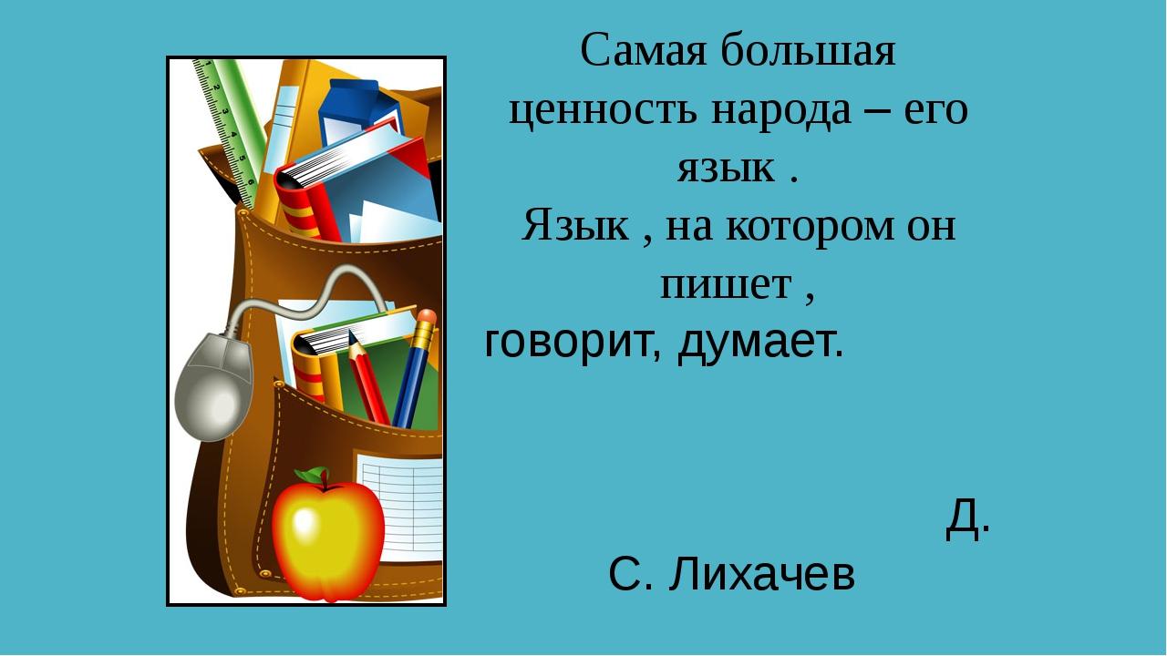 Самая большая ценность народа – его язык . Язык , на котором он пишет , говор...
