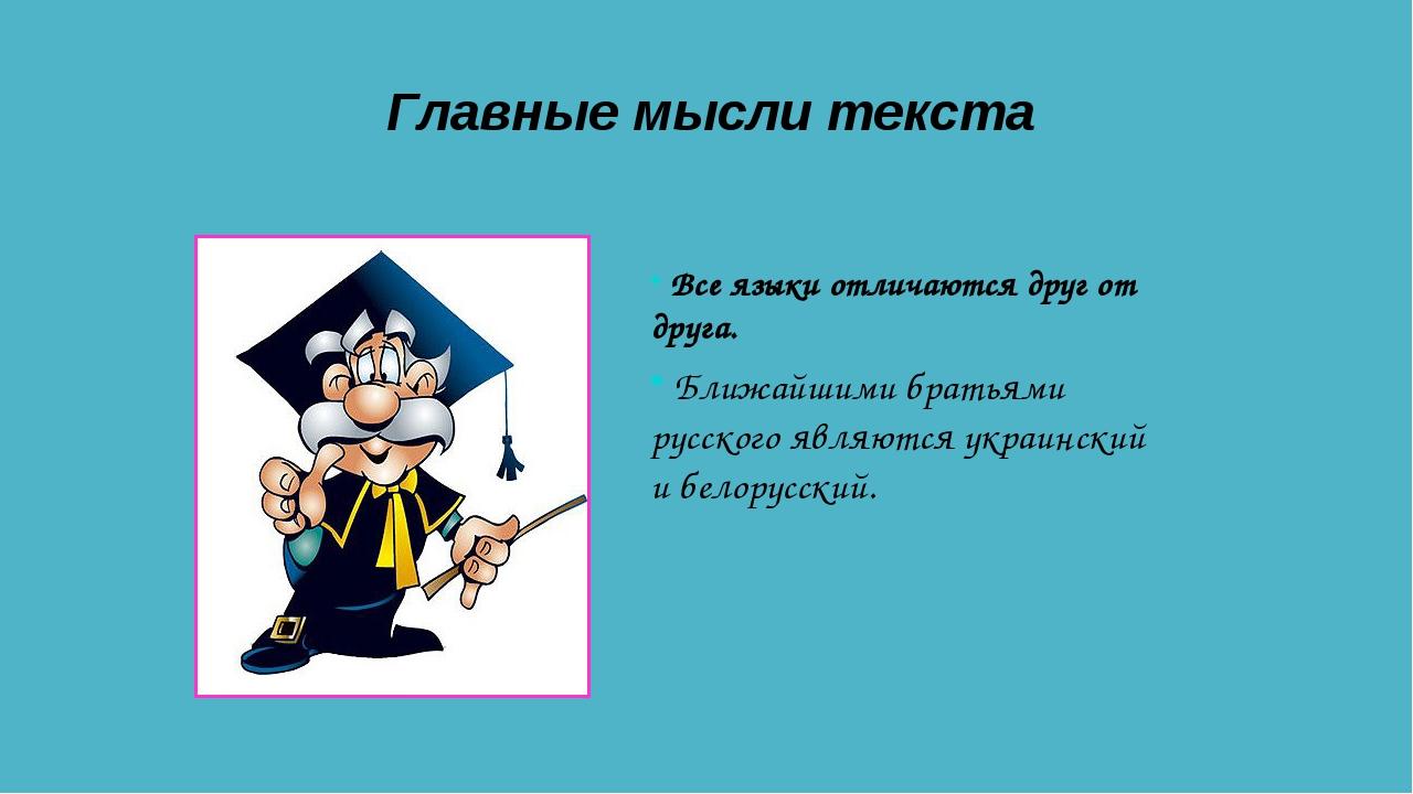 Главные мысли текста Все языки отличаются друг от друга. Ближайшими братьями...