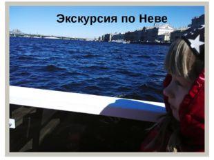Экскурсия по Неве