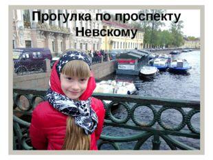 Прогулка по проспекту Невскому