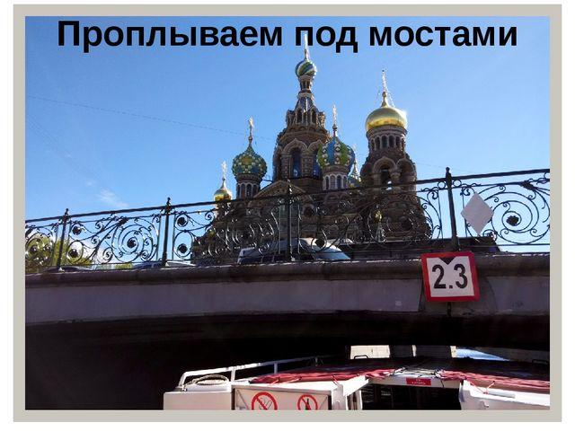 Проплываем под мостами