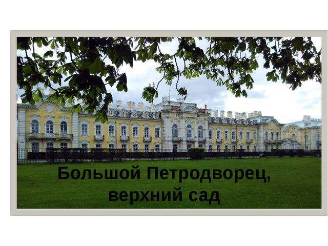 Большой Петродворец, верхний сад